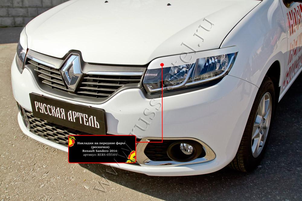 Реснички (накладки) на фары Renault Sandero в цвет авто - Русская Артель